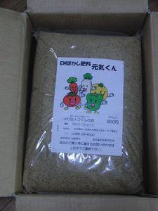 EMぼかし肥料