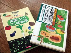 西村和雄先生の本