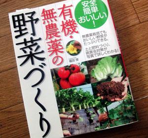 有機・無農薬の野菜づくり(福田俊著)